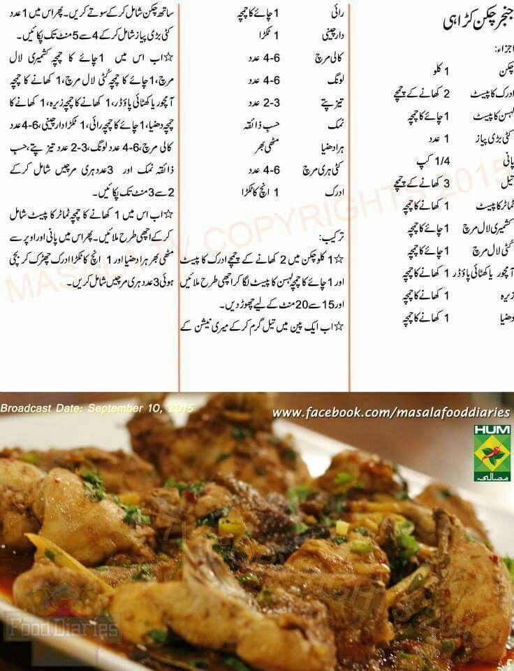 Chcken ginger karahi chicken recipes pinterest chcken ginger karahi chicken recipes pinterest burgers dishes and foods forumfinder Gallery