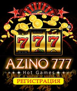 02092018 azino 777