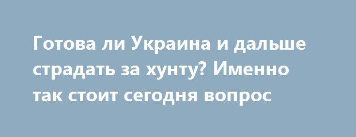 Готова ли Украина и дальше страдать за хунту? Именно так стоит сегодня вопрос http://rusdozor.ru/2016/10/04/gotova-li-ukraina-i-dalshe-stradat-za-xuntu-imenno-tak-stoit-segodnya-vopros/  Очередная новость — из серии стандартных для нынешней Украины. В последние дни подобные сообщения идут буквально потоком. «Трудовой коллектив крупнейшего в Украине завода по производству спортивного оборудования VASIL направил в адрес президента Украины Петра Порошенко обращение с требованием восстановить…