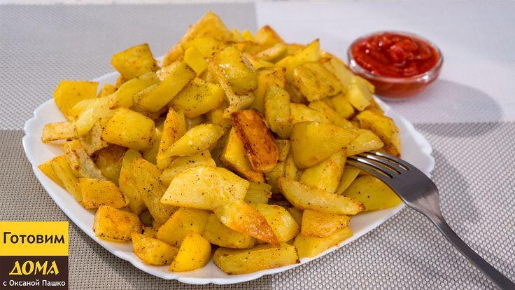 Хрустящий Картофель Запеченный В Духовке Со Специями. Картофель по-дерев...