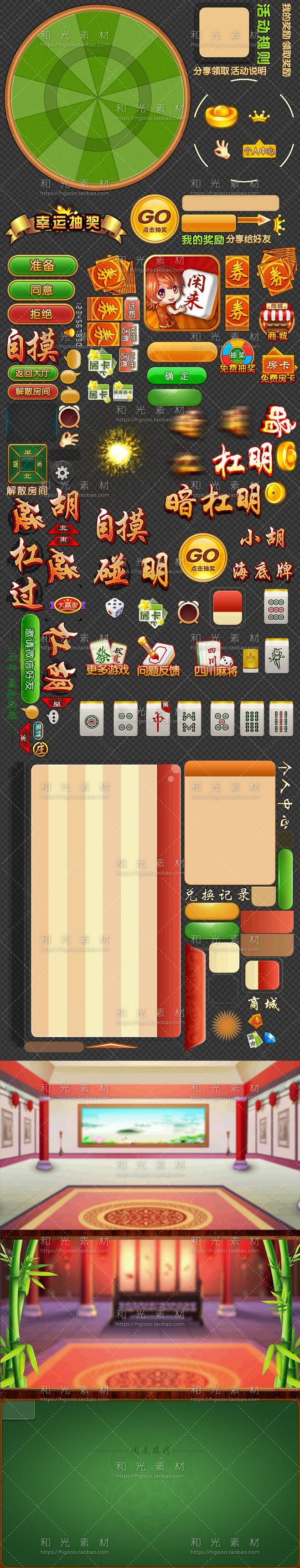 游戏美术资源/中国风棋牌麻将/闲来长沙麻...