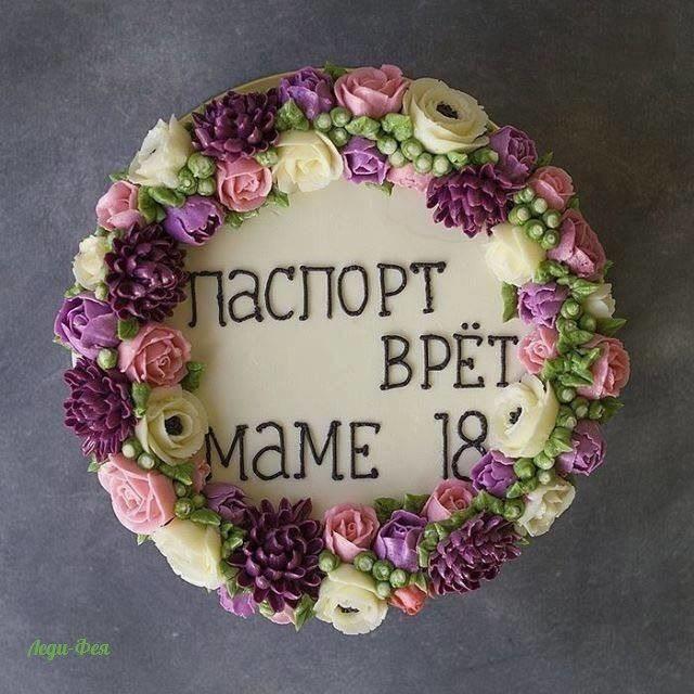 От сыновей маме на юбилей | Торт для мамы, Цветочный торт ...