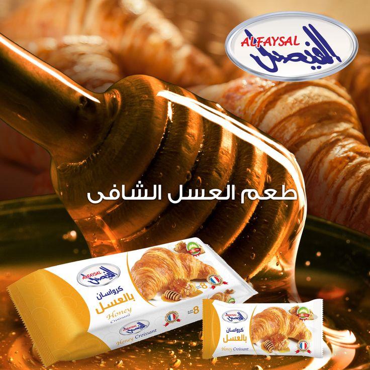 طعم العسل الشافى  =========