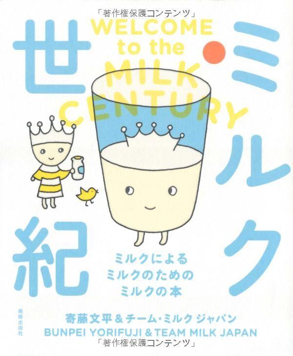 Amazon.co.jp: ミルク世紀 ミルクによる ミルクのための ミルクの本: 寄藤文平, チーム・ミルク ジャパン: 本