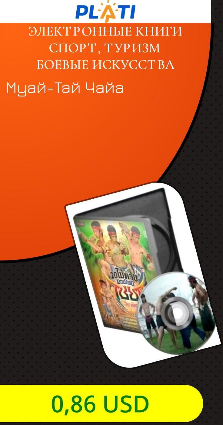 Муай-Тай Чайа Электронные книги Спорт, туризм Боевые искусства