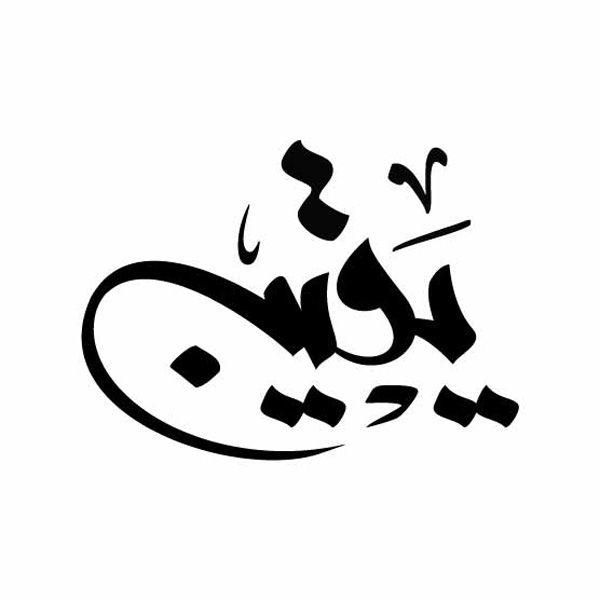 185 Best Calligraphy Images On Pinterest Lyrics