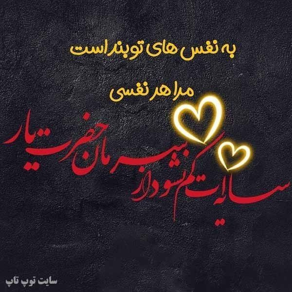 Pin By Mah On متن های زیبا Love Text Romantic Love Quotes Persian Quotes