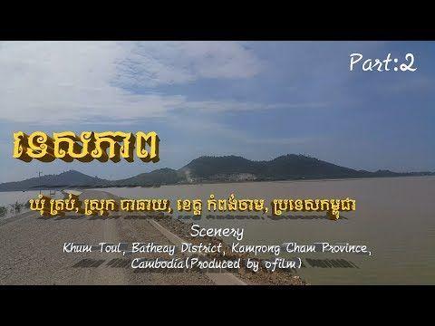 Scenery Khum Toul, Batheay District, Kampong Cham Province, Cambodia, ...