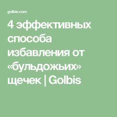 4 эффективных способа избавления от «бульдожьих» щечек | Golbis