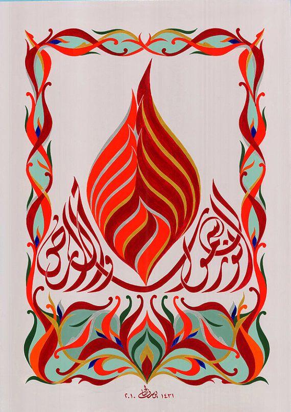 الله نور السموات والأرض - Allah göklerin ve yerin nurudur