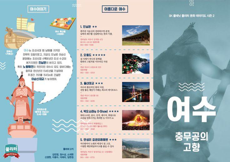 서울 테마 지도. 무비로드 - 디지털 아트, 브랜딩/편집