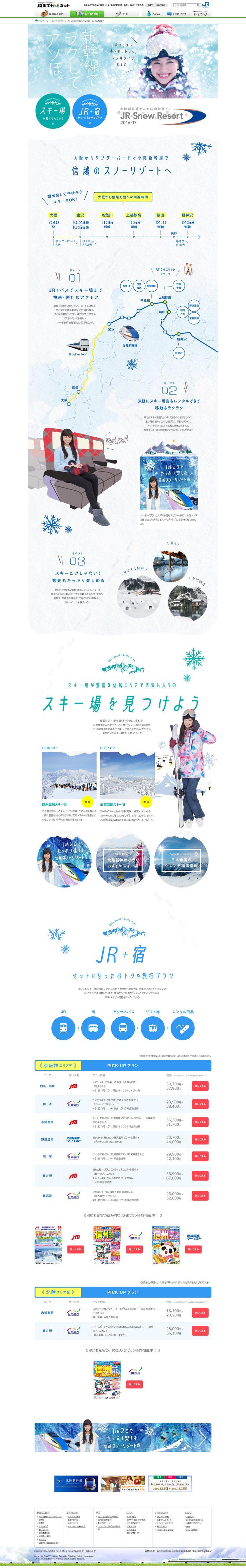 JRスノーリゾート2016-17 WINTER :JRおでかけネット