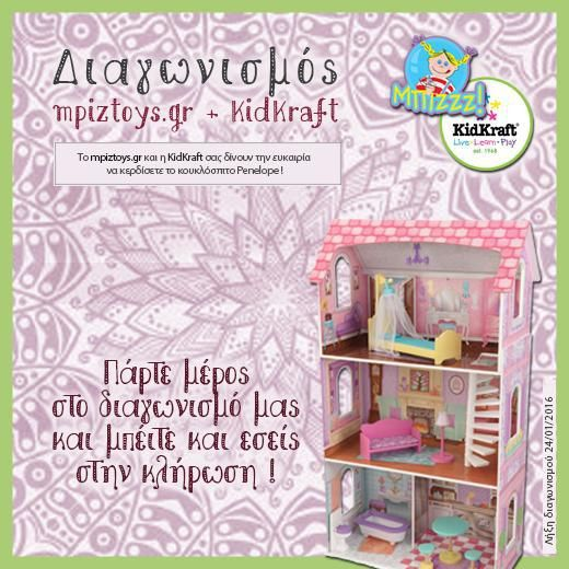 Κερδίστε ένα υπέροχο κουκλόσπιτο Penelope της Kid Kraft! - http://www.saveandwin.gr/diagonismoi-sw/kerdiste-ena-yperoxo-kouklospito-penelope-tis-kid-kraft/