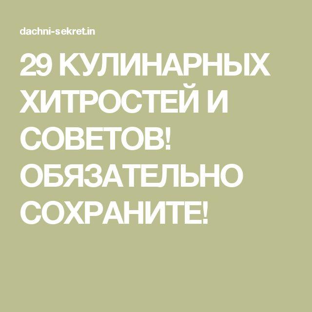 29 КУЛИНАРНЫХ ХИТРОСТЕЙ И СОВЕТОВ! ОБЯЗАТЕЛЬНО СОХРАНИТЕ!