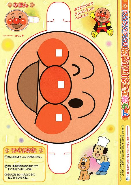 AnpanMan_ColorBook_001_003 | Flickr – Compartilhamento de fotos!