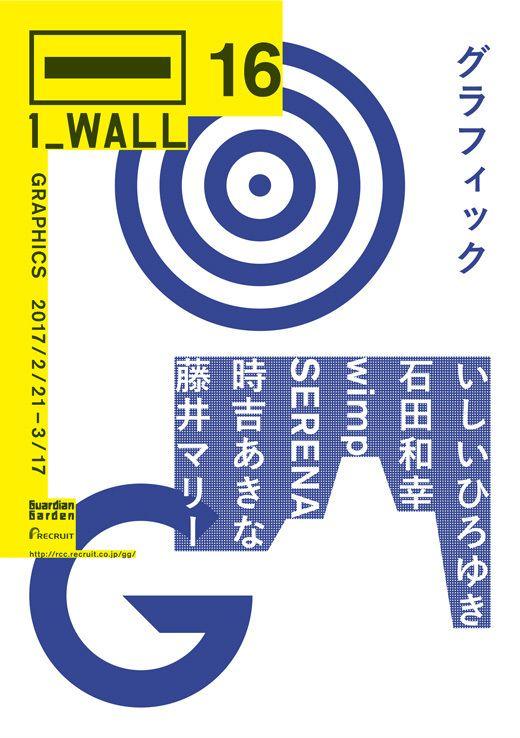 第16 回グラフィック『1_WALL』展 /第16 回グラフィック『1_WALL』展が、2月21日(火)〜3月17日(金)にかけてガーディアン・ガーデンにて開催される。