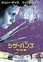 シザーハンズ - Yahoo!映画