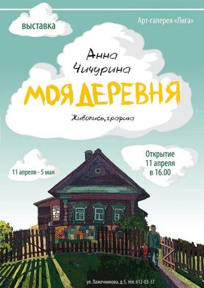 Выставка Анны Чичуриной «Моя деревня» (живопись, графика)