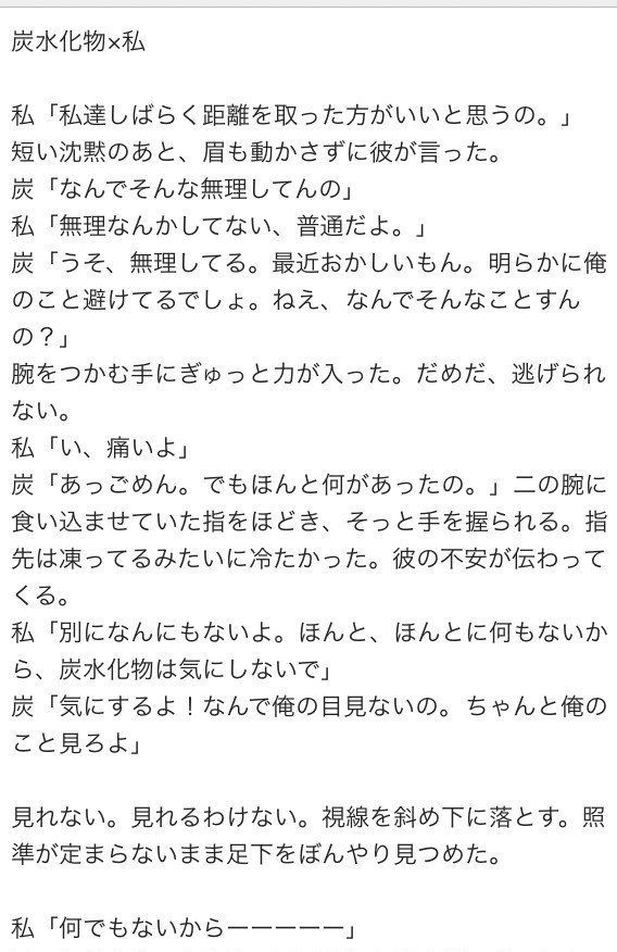 気持ちわかりすぎて辛い!(笑)「炭水化物×私」の夢小説が名文すぎた【4枚】 | COROBUZZ
