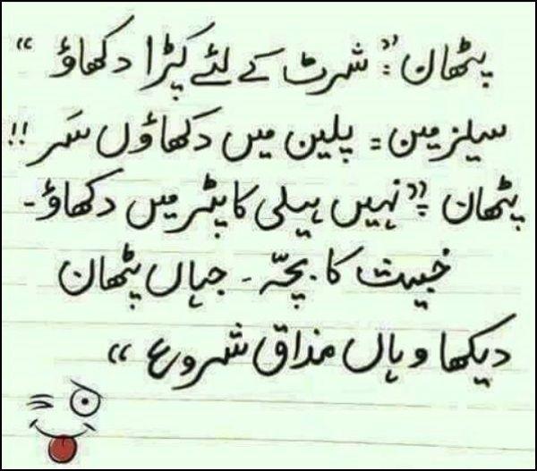 Pathan To Shopkeeper Funny Joke