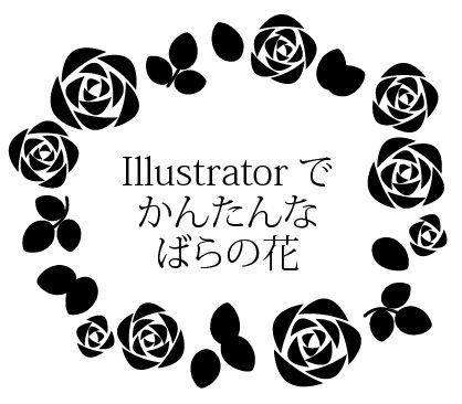 Illustratorでかんたんなバラの花の描き方 | 鈴木メモ もっと見る