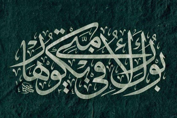 DesertRose,;, calligraphy art,;, بورك لأمتي في بكورها,;,