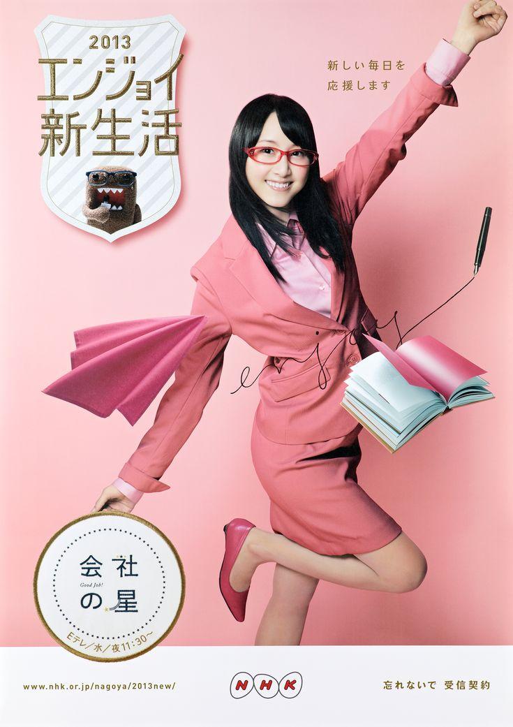 NHK-エンジョイ新生活-2.jpg