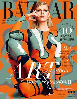 Ola Rudnicka by Yusuke Miyazaki for Harper's Bazaar Japan November 2015 cover -DIOR Fall 2015