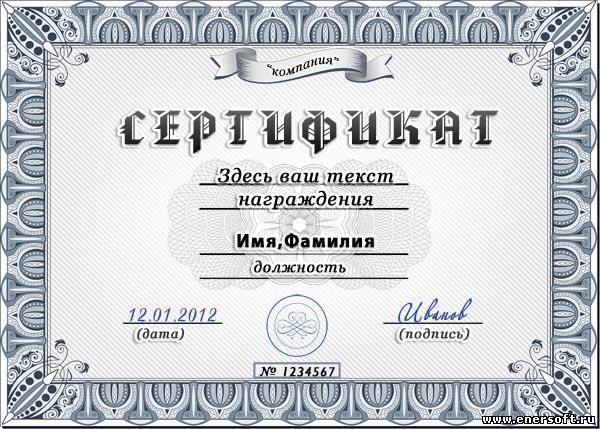 Шаблоны грамот и сертификатов (4 шт.) скачать бесплатно - EnerSoft Corporation