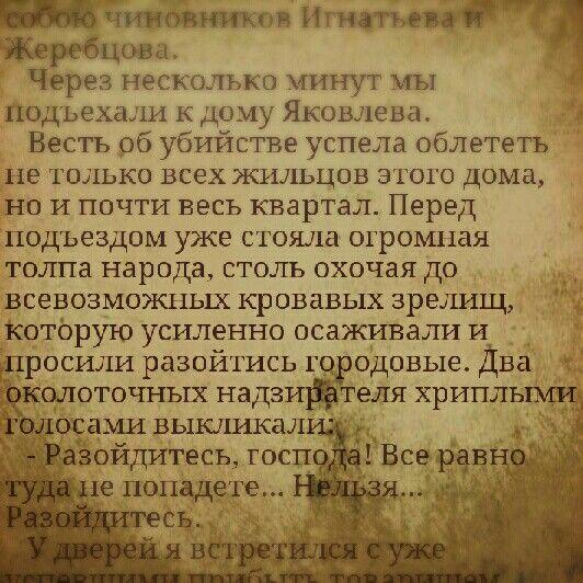 Путилин И.Д., 40 лет среди грабителей и убийц