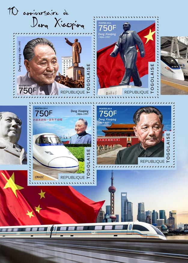 TG 14522 a	The 110th anniversary of Deng Xiaoping  (1904-1997), CRH2C)