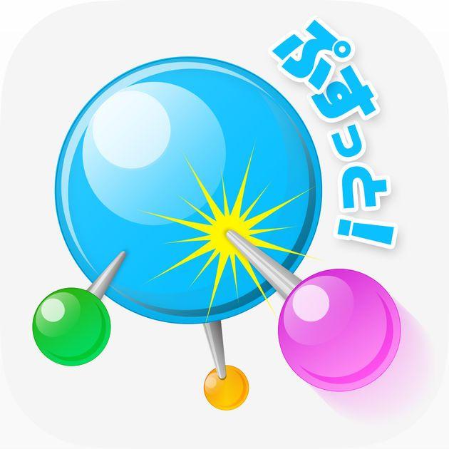 #NEW #iOS #APP 動体視力があがる脳トレ!ぷすっと! #大人がハマるパズル - wataru takano