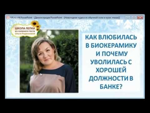 День 1. Татьяна Обиход и Ольга Родионова