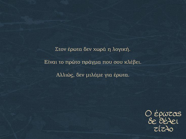 """Απόσπασμα από το βιβλίο: """"Ο έρωτας δε θέλει τίτλο"""" εκδόσεις bookstars"""