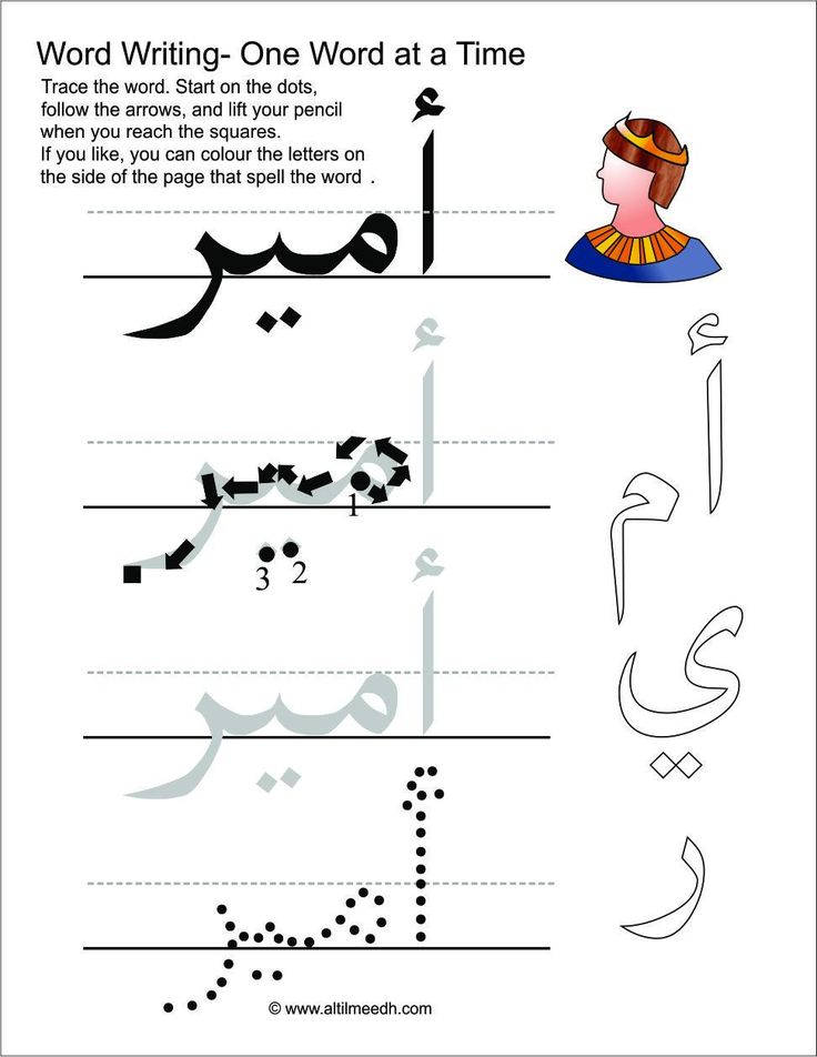 www.arabicplayground.com Word Writing Junior by Al Tilmeedh