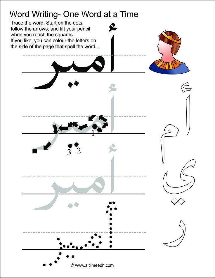 www.arabicplayground.com Word Writing Junior by Al Tilmeedh
