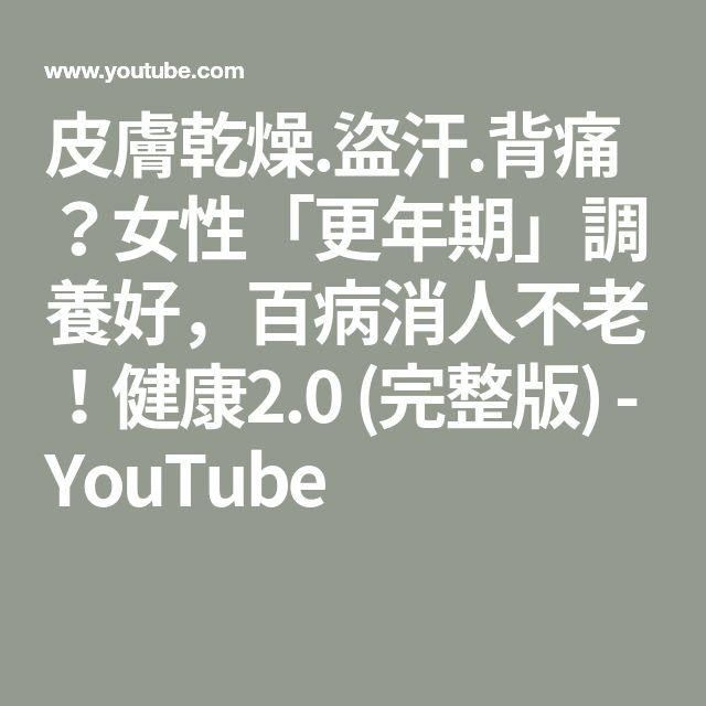 皮膚乾燥 盜汗 背痛 女性 更年期 調養好 百病消人不老 健康2 0 完整版 Youtube Youtube Health Coding