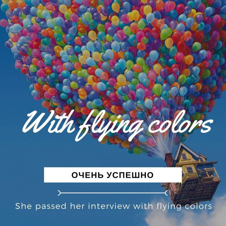 If you do something such as pass an exam with flying colors, you do it very successfully.    #LearnEngish #AғылшынТілінYйрену #aprendeInglés #impararelinglese #Englischlernen #АнглиXэлCурах #учитьАнглийский