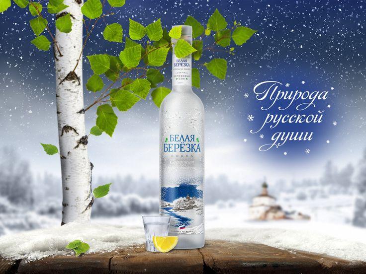 "Brandson разработал брендинг ресторана для ТМ водки ""Белая Береза"""