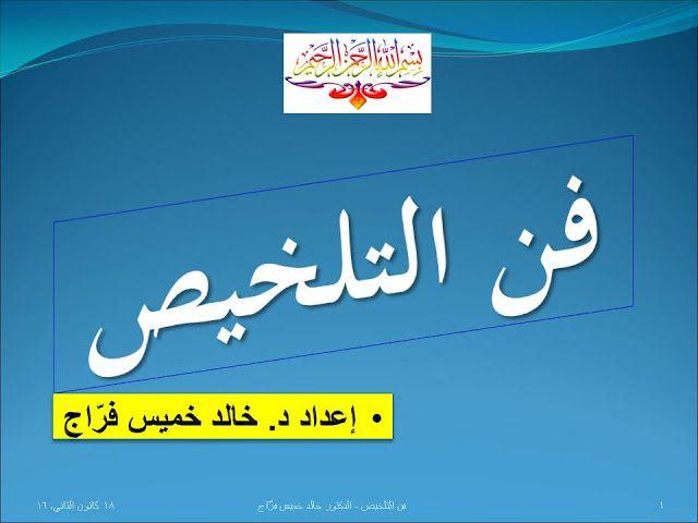فن تلخيص النصوص في العربية خالد خميس فراج Pdf Tech Company Logos Company Logo Logos