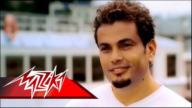 Tamally Maak - Amr Diab تملى معاك - عمرو دياب
