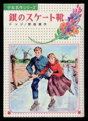 銀のスケート靴〈少女名作シリーズ27〉 - すぺくり古本舎