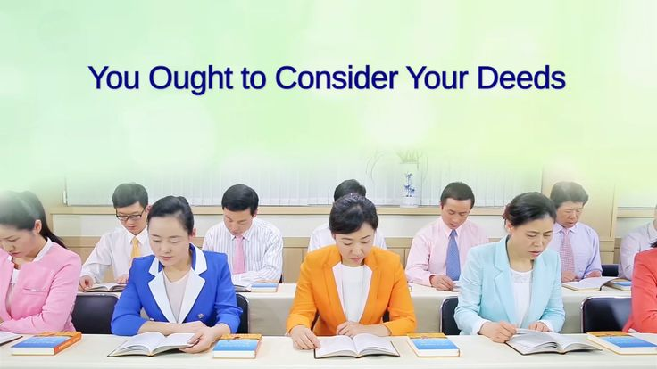 """Almighty God's Word """"You Ought to Consider Your Deeds"""" 