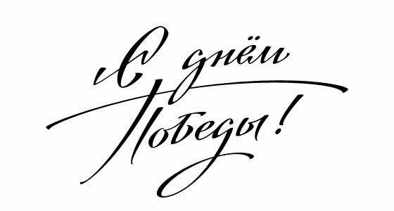 Надпись с днем победы для открытки