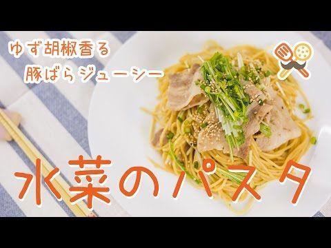 ゆず胡椒香る『水菜パスタ』 | もぐー(mogoo)