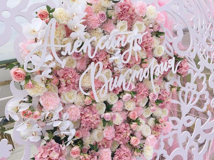 Поздравление с свадьбой саша и вика