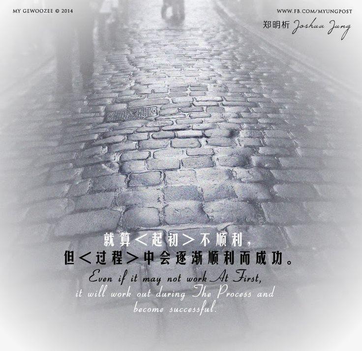明.信片 Myung postcard: 郑明析:就算<起初>不顺利,但<过程>中会逐渐顺利而成功。Even if it may not wo...