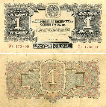 Soviet Union 1 Gold Rouble 1934 -  Coat of arms of early Soviet Union.