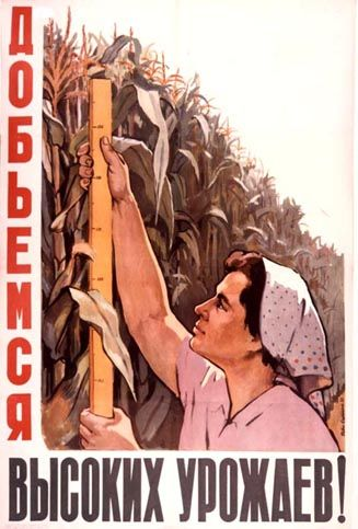 """Let's achieve high yields"". Soviet propaganda poster"