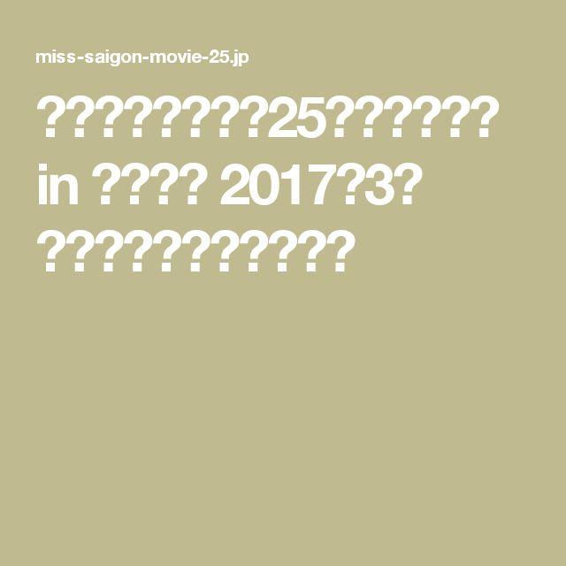 ミス・サイゴン:25周年記念公演 in ロンドン 2017年3月 映画館で限定上映決定!